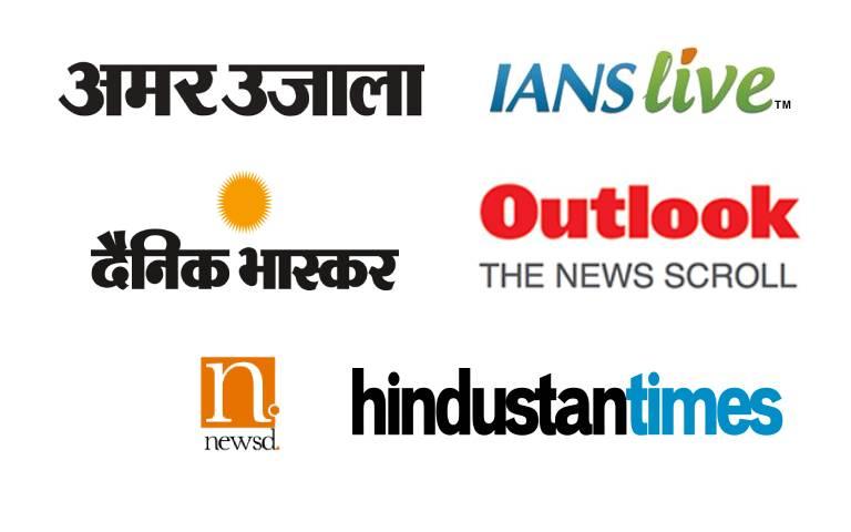 IIHMR in media