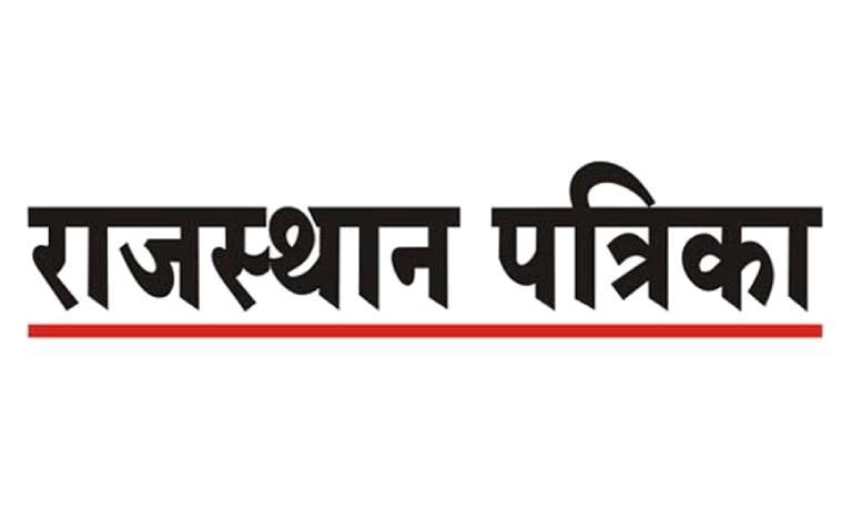 IIHMR News Coverage in Rajasthan Patrika